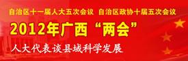 """2012年广西""""两会""""人大代表谈县域科学发展"""
