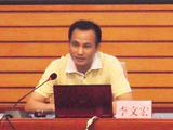 李文宏:晋江市发展县域经济经验交流