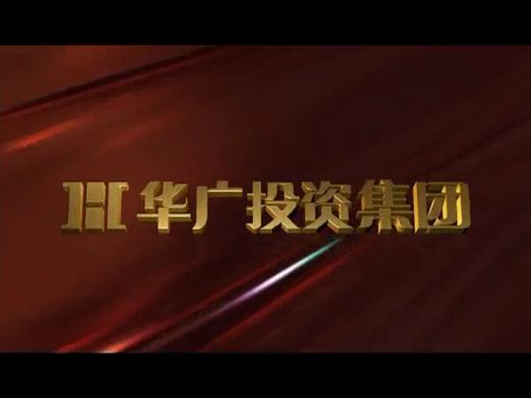 副会长单位:华广集团广西公司