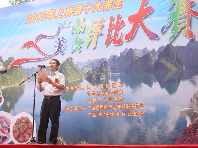 广西绿色食品办公室:支持服务上林县绿色优质产品发展