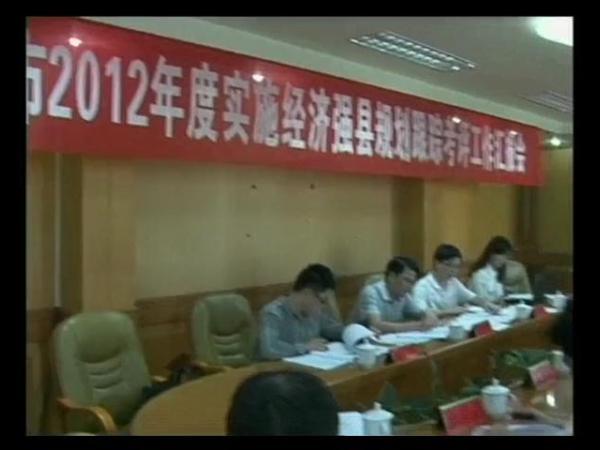 北流:自治区发改委到我市检查经济强县实施工作(2013年5月9日)