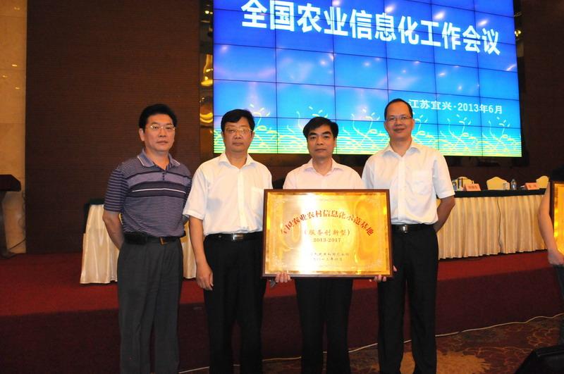 田东县被农业部认定为2013年度全国农业农村信息化示范基地