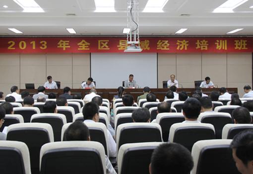2013年全区县域经济培训班在横县隆重开班