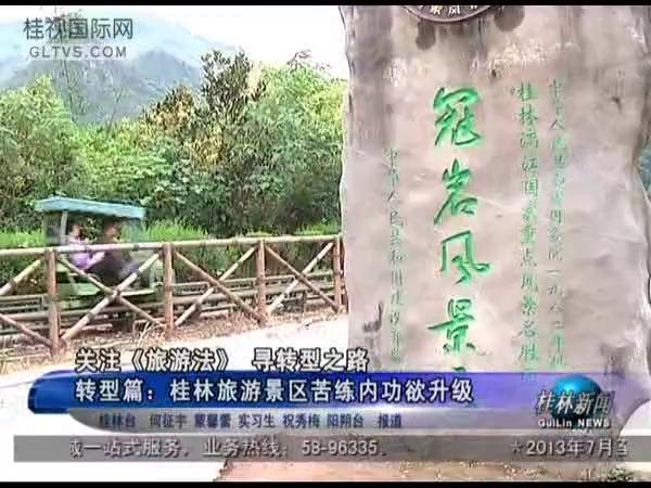 阳朔:转型篇-桂林旅游景区苦练内功欲升级