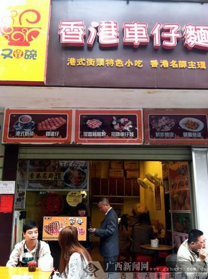 """隐藏在南宁小巷中的""""香港车仔面"""""""