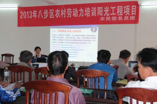 八步区农业局举办阳光工程农民信息员培训班