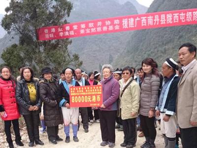 促进会牵线香港同胞援建南丹瑶乡村路通过验收
