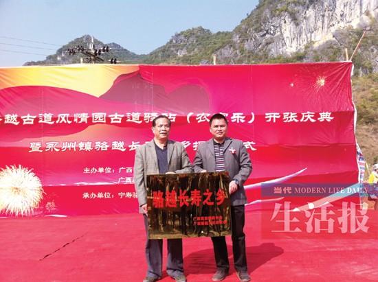 马山县永州镇被认定为广西第一个骆越长寿之乡