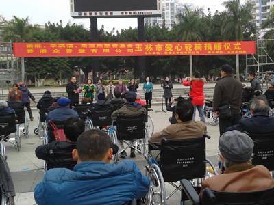 促进会牵线香港萧旺、李满福、萧宝然慈善基金玉林市捐赠爱心轮椅