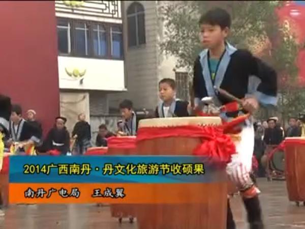2014广西南丹・丹文化旅游节收硕果