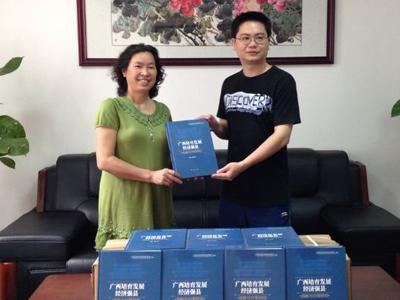 促进会向广西壮族自治区图书馆捐赠《广西培育发展经济强县战略与对策研究》一书