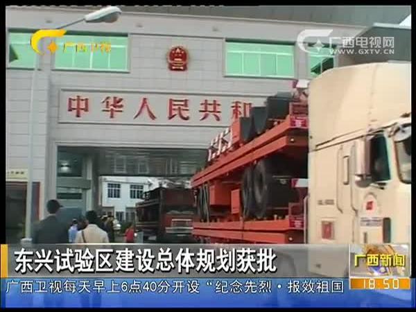 东兴:试验区建设总体规划获批
