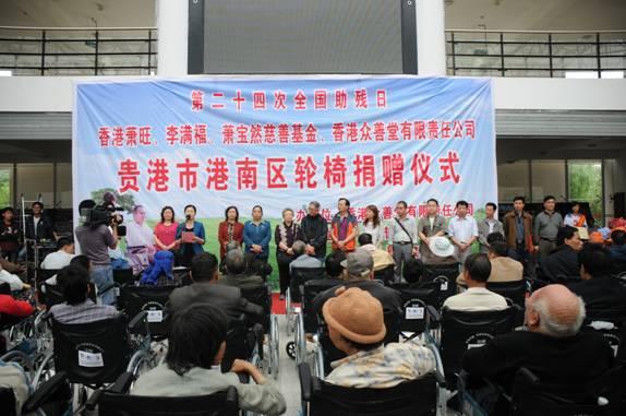 全国第二十四次助残日促进会牵线香港慈善机构向广西再捐爱心轮椅