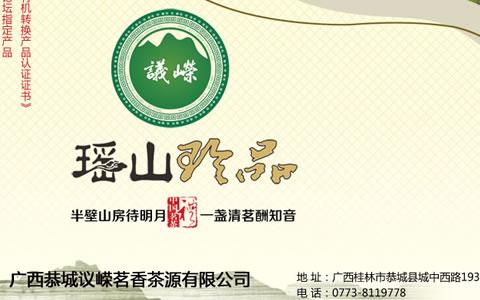 广西恭城议嵘茗香茶源有限公司