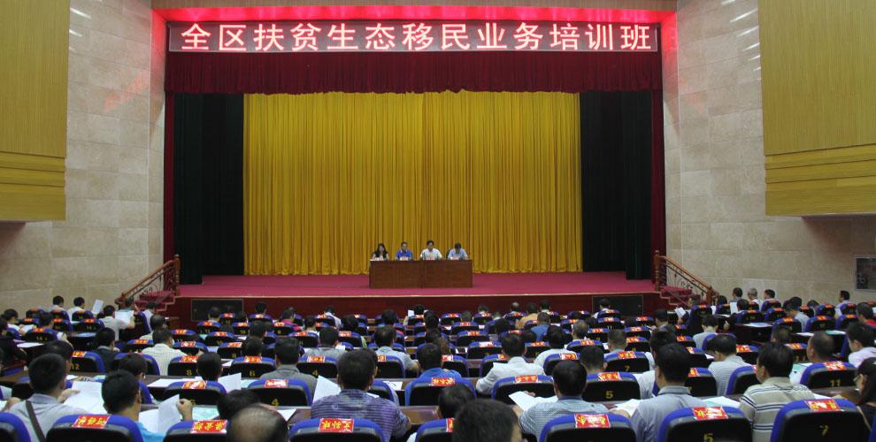 全区扶贫生态移民业务培训班在大化县召开