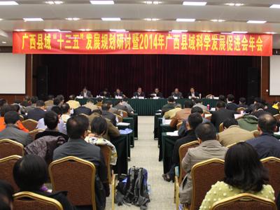 """广西县域""""十三五""""发展规划研讨暨2014年广西县域科学发展促进会年会隆重召开"""