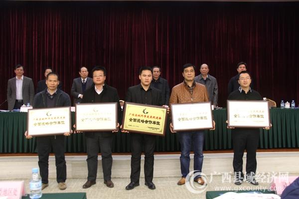 """广西县域科学发展促进会关于确立首批""""全面战略合作单位""""的决定"""