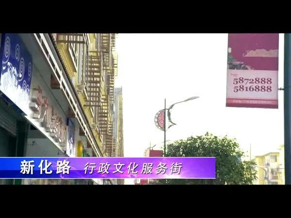 大化新型城镇化建设电视专题片
