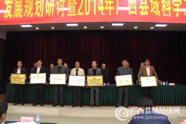 """广西县域科学发展促进会关于设立第三批""""广西县域科学发展调研基地""""的决定"""
