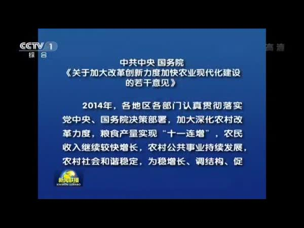 中央发布2015年一号文件:加快农业现代化