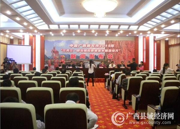 """2015崇左市""""三月三・祭壮祖赶歌坡赏木棉""""活动月拉开帷幕"""