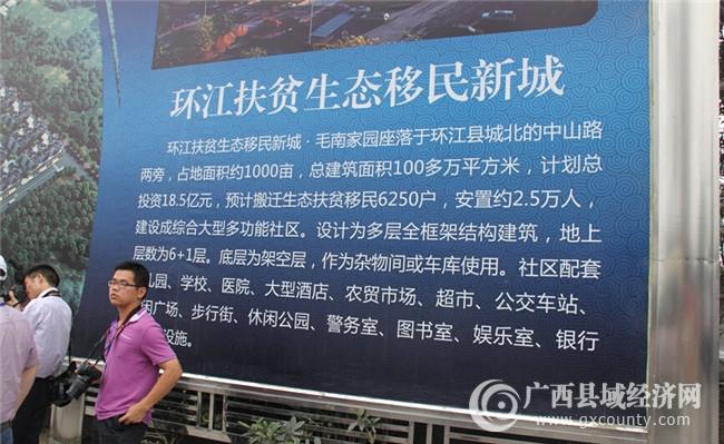 环江毛南家园未来规划目标