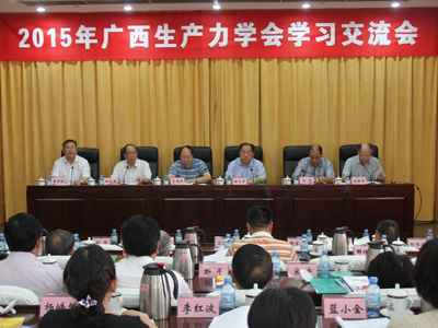 钟启泉出席2015年广西生产力学会学习交流会