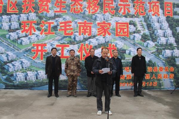 环江毛南家园开工 扶贫生态移民工程大步迈出