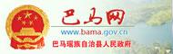 巴马瑶族自治县人民政府