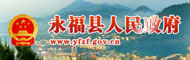 永福县人民政府门户网