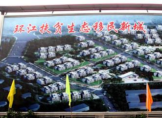 """环江县:采取""""六重""""举措力促扶贫生态移民工作有序推进"""