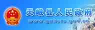 天峨县人民政府网