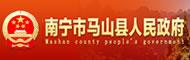 马山县政府