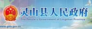 灵山县人民政府