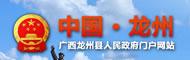 龙州县人民政府