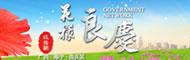 良庆区政务信息网