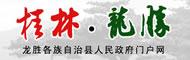 龙胜各族自治县人民政府门户网