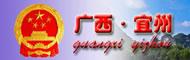 宜州人民政府门户网