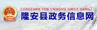 隆安县政务信息网