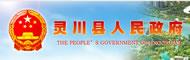 灵川县人民政府网