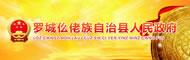 罗城仫佬族自治县人民政府