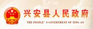 兴安县政府门户网