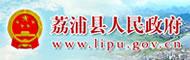 荔浦县政府网