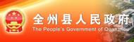 全州县人民政府网