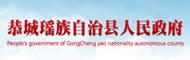 恭城瑶族自治县人民政府门户网站