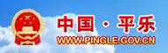 平乐县人民政府网