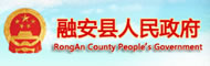 融安县人民政府门户网