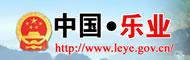 乐业县政府网