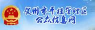 平桂管理区公众信息网