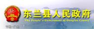 东兰县人民政府门户网